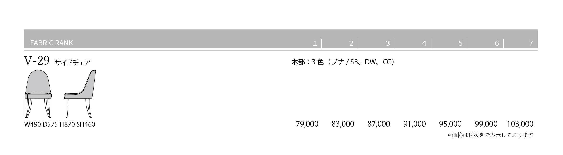 V-29 Price List