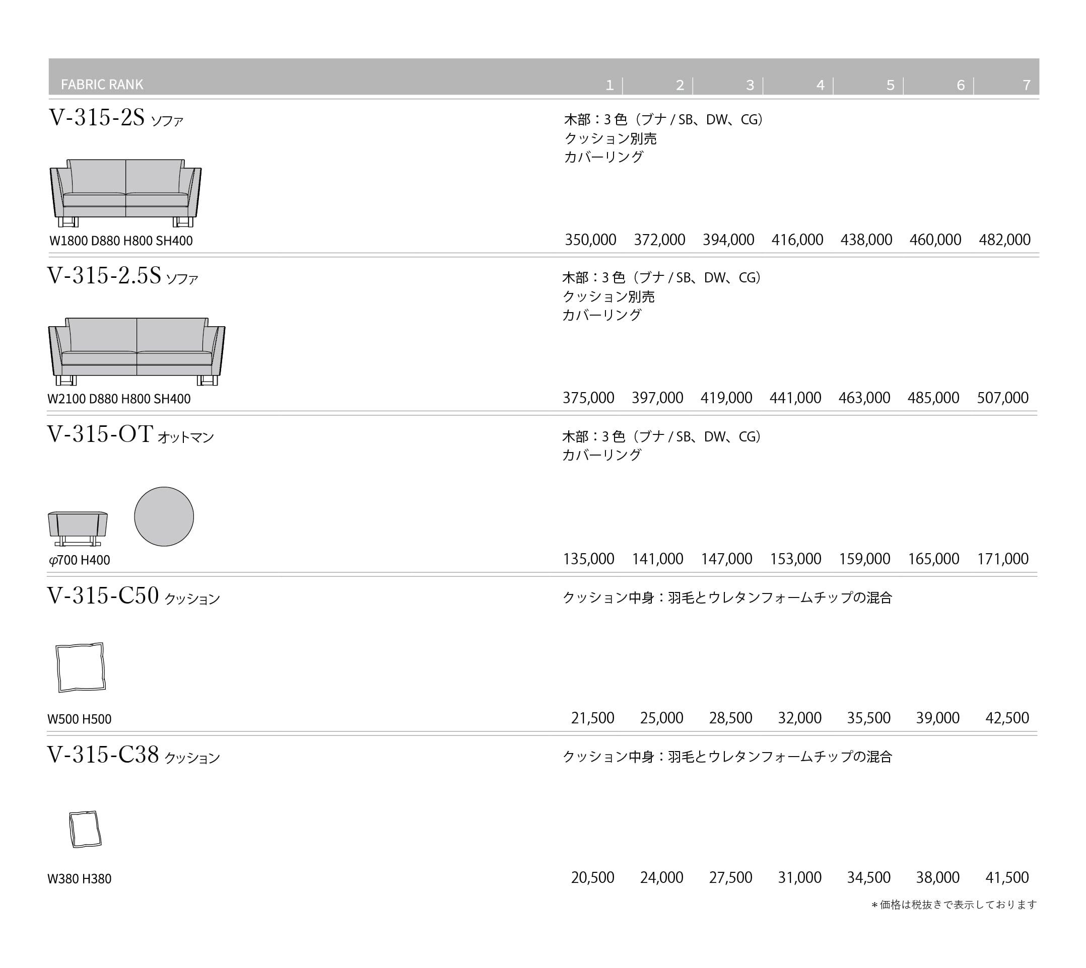 V-315 Price List
