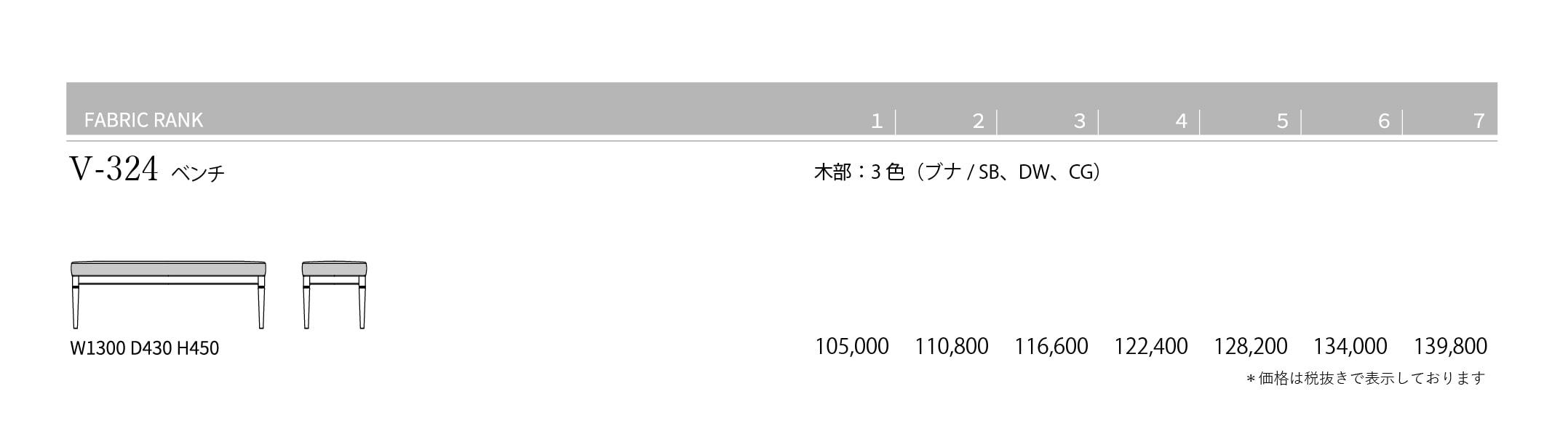 V-324 Price List