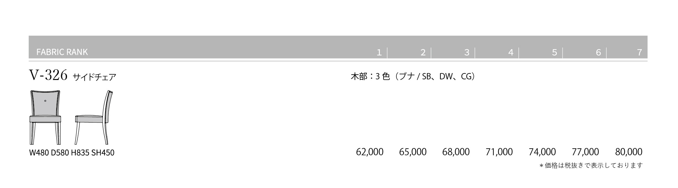 V-326 Price List