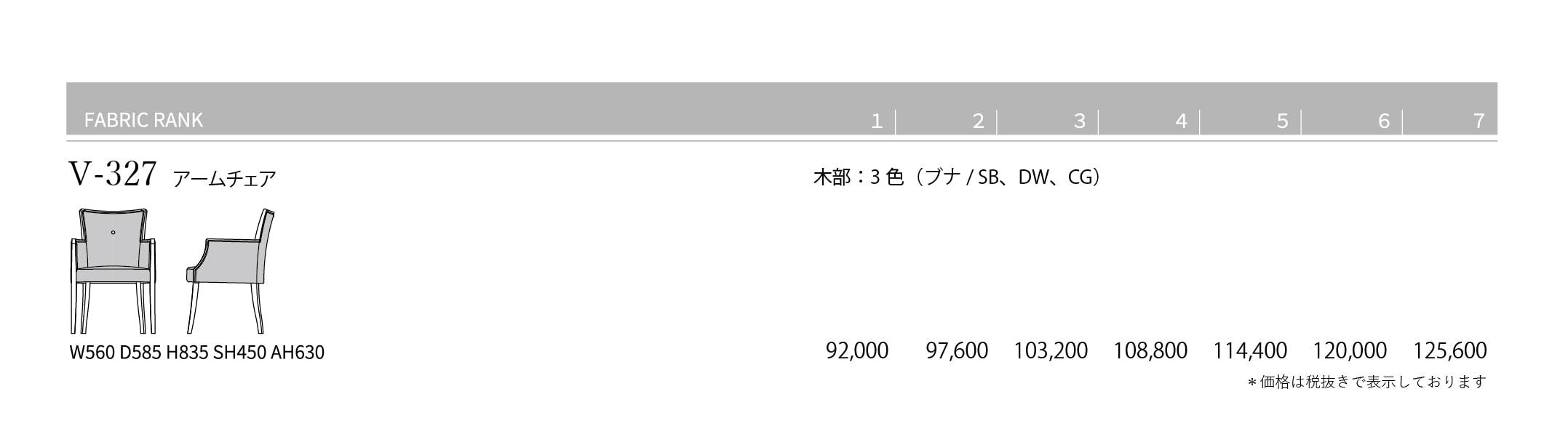 V-327 Price List