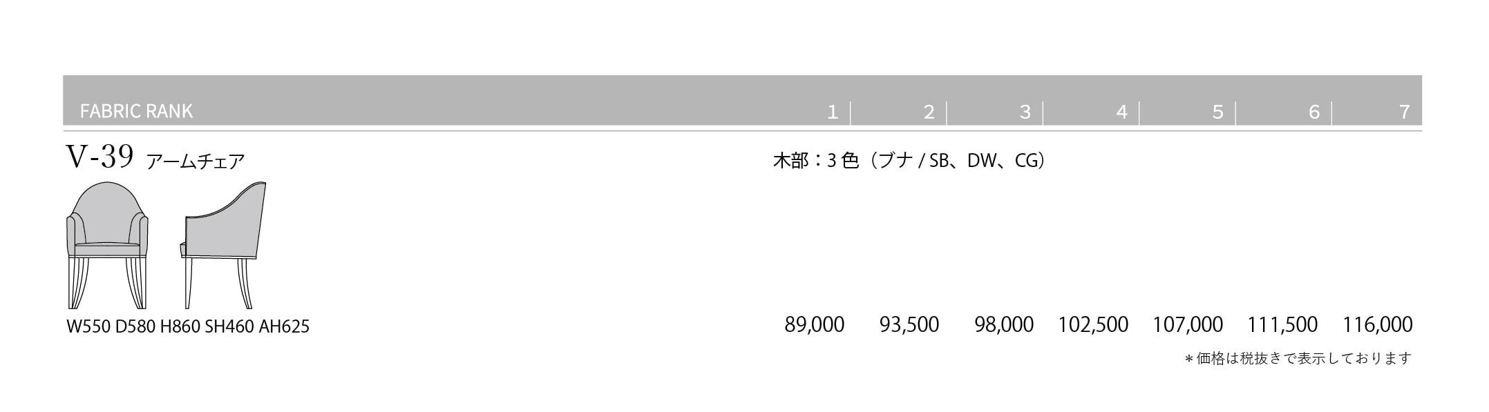 V-39 Price List