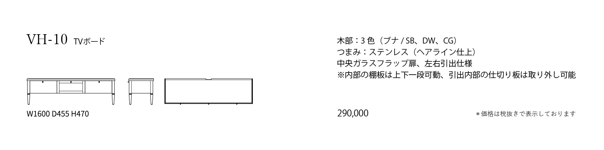 VH-10 Price List