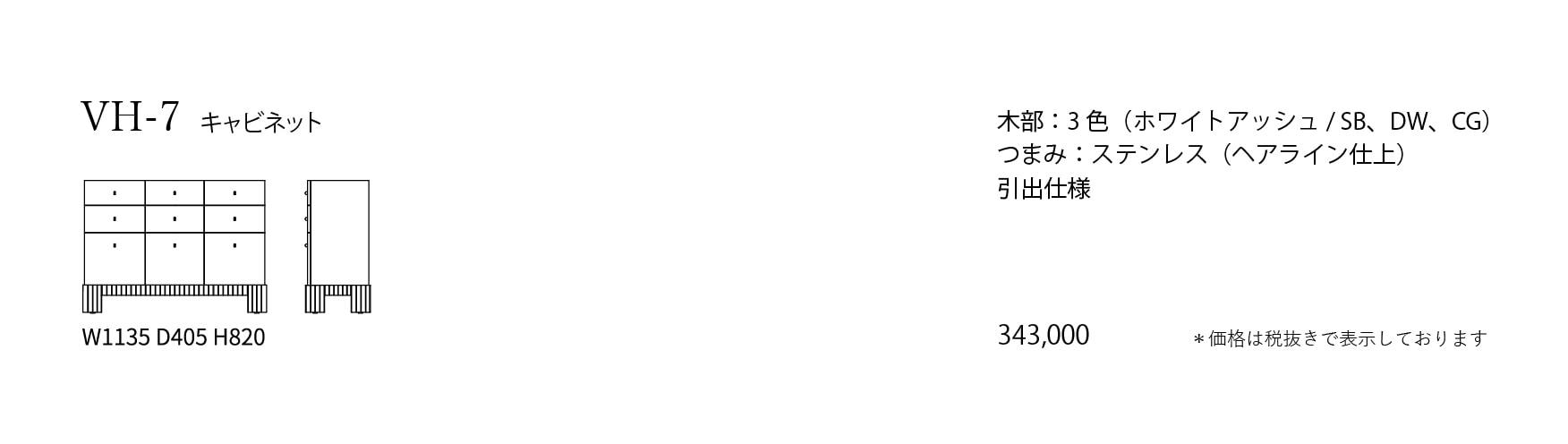 VH-7 Price List