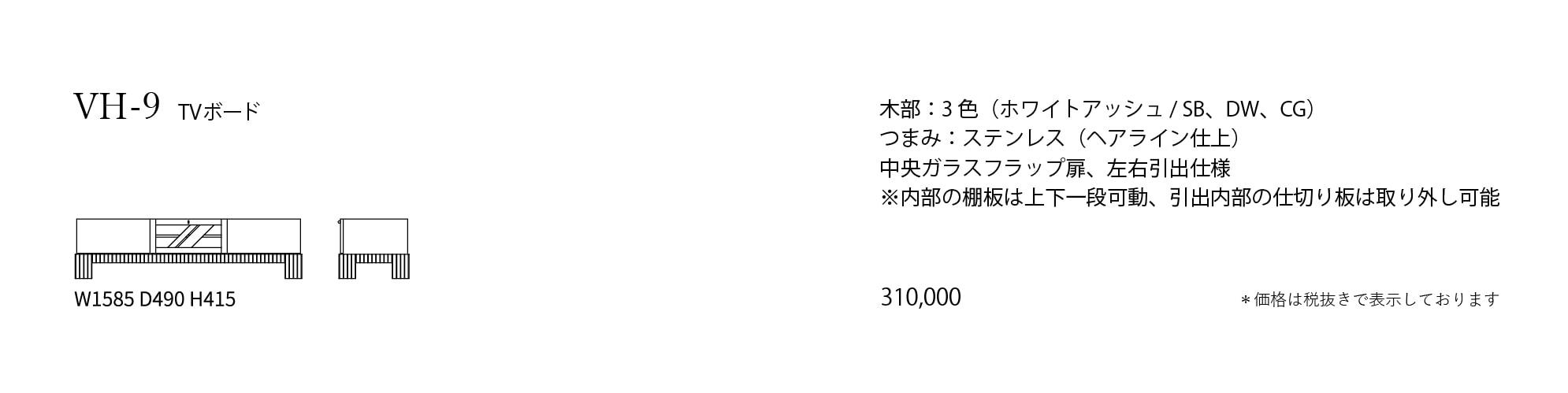VH-9 Price List