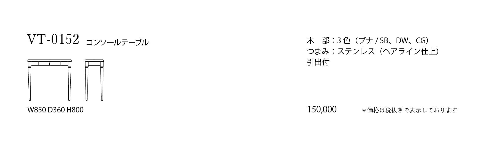 VT-0152 Price List