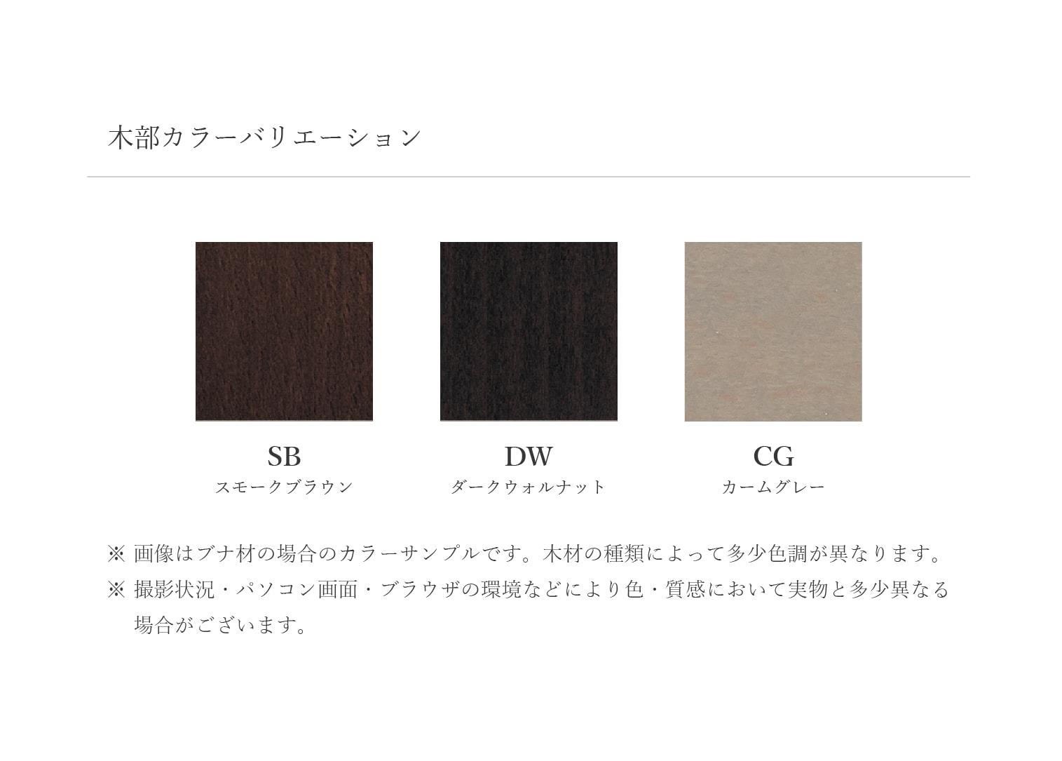 VT-0152 木部カラー