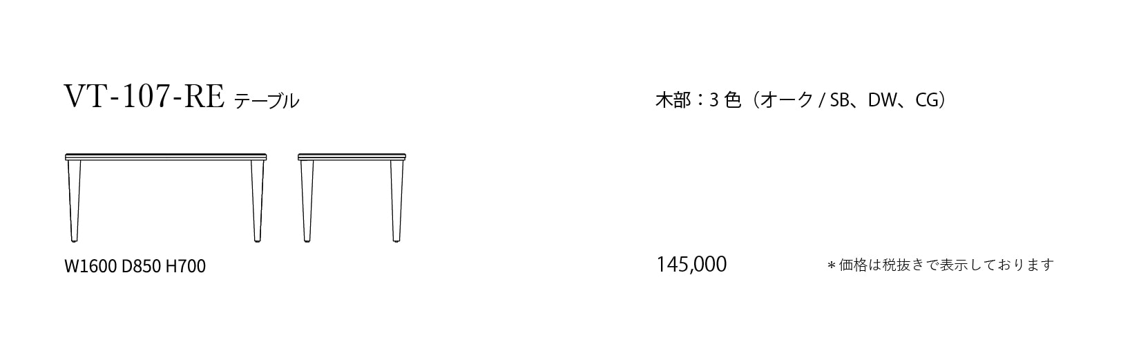 VT-107 Price List