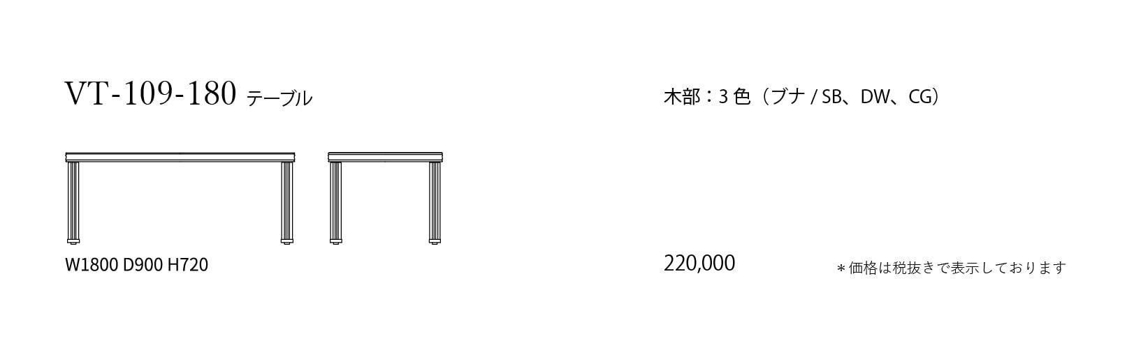 VT-109 Price List