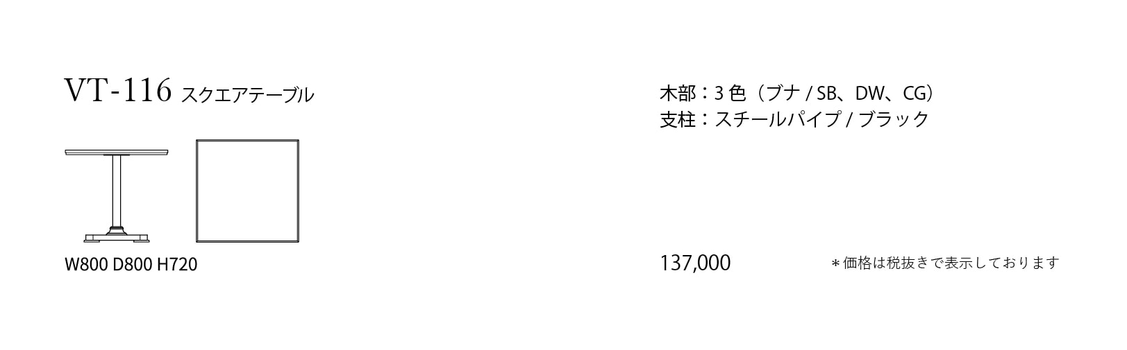 VT-116 Price List