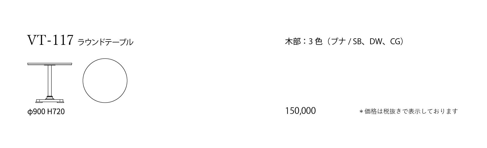 VT-117 Price List