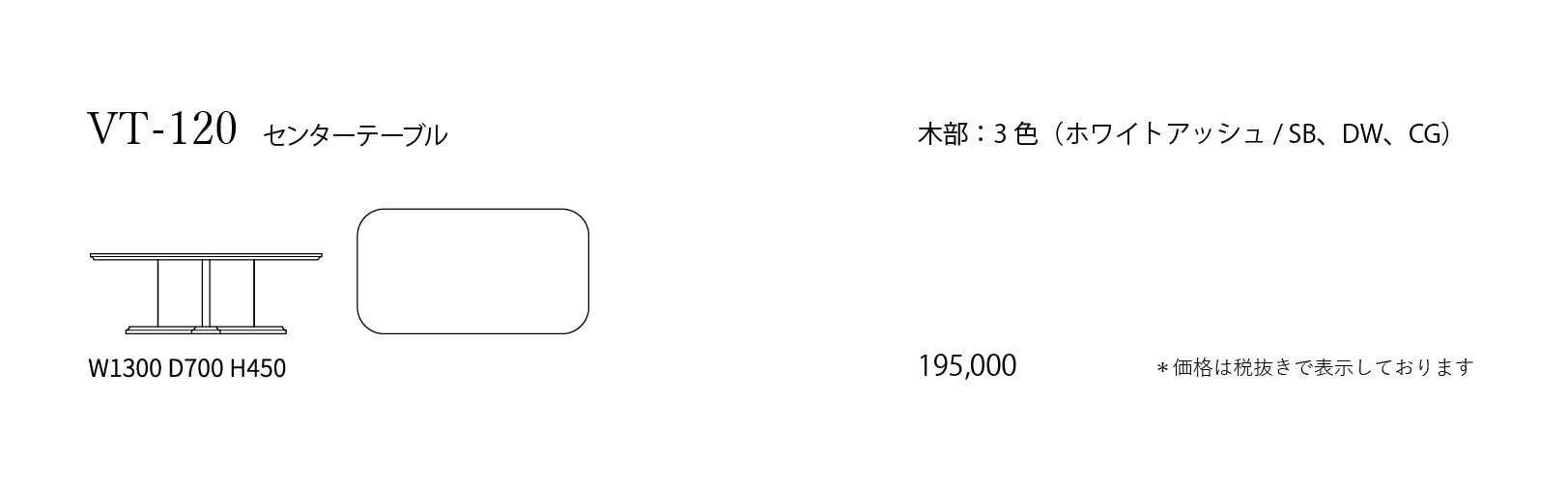 VT-120 Price List