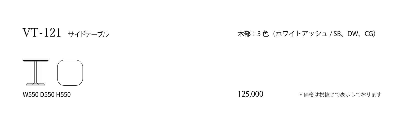VT-121 Price List
