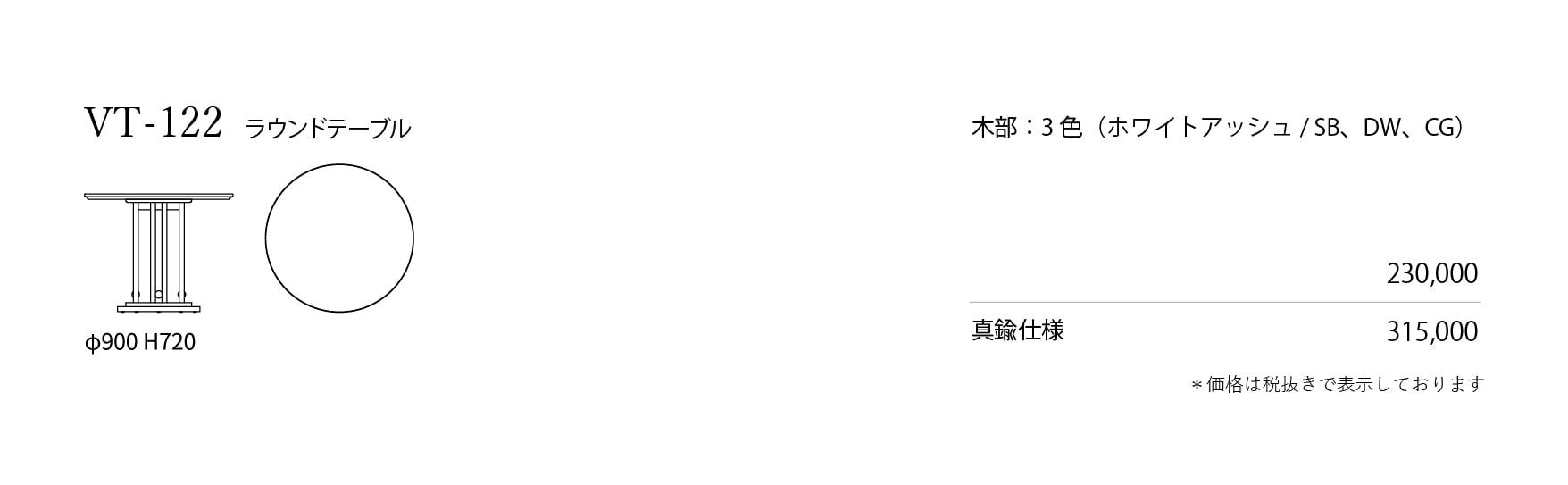 VT-122 Price List