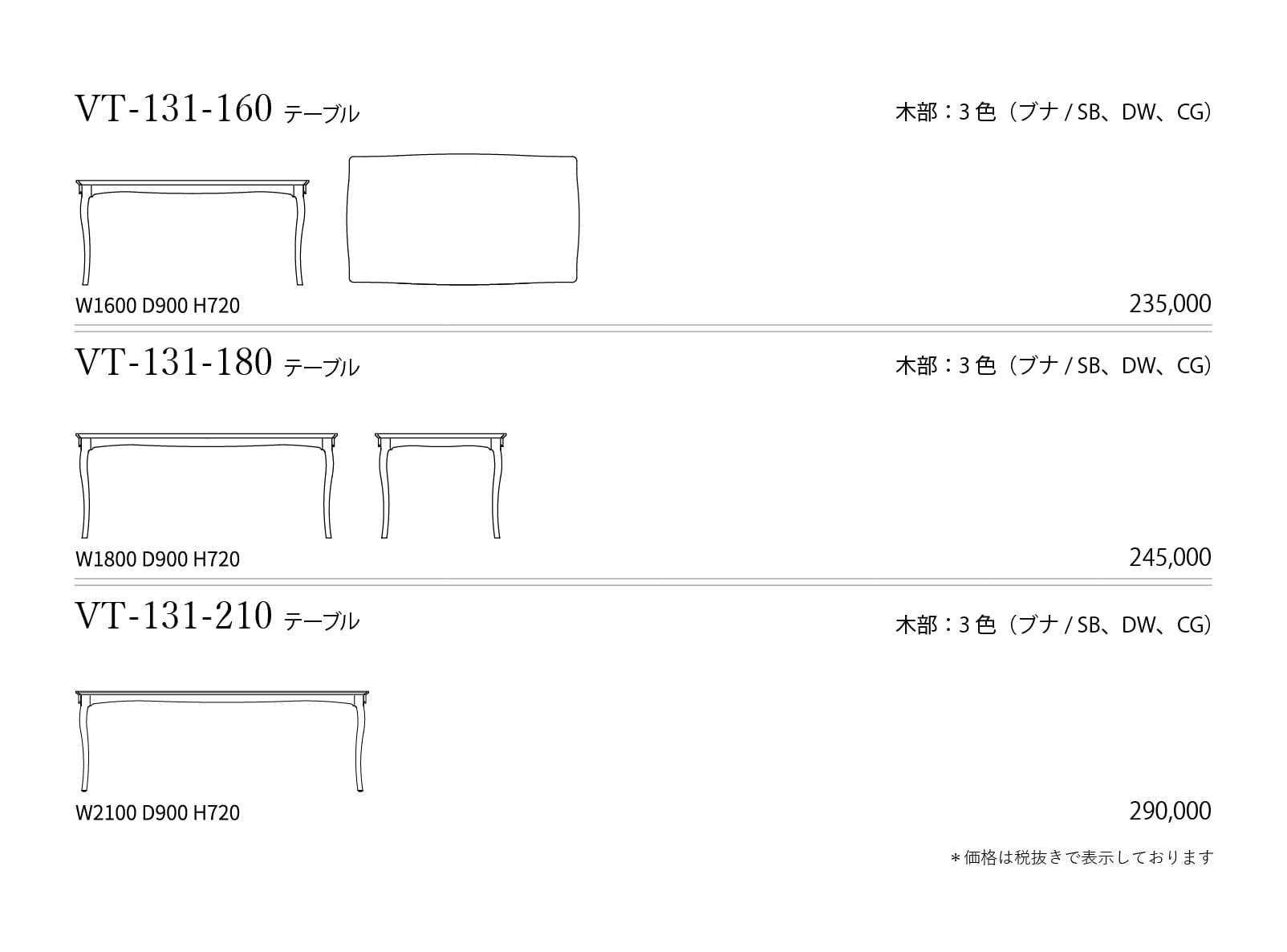 VT-131 Price List