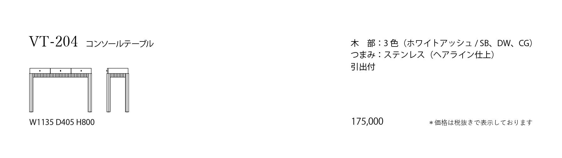 VT-204 Price List