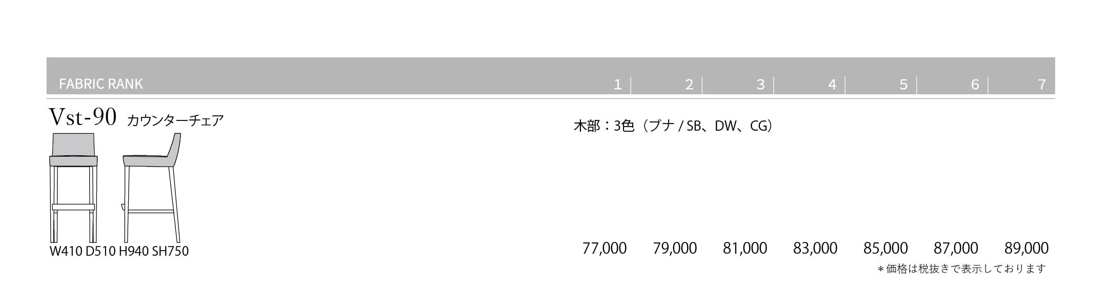 Vst-90 Price List